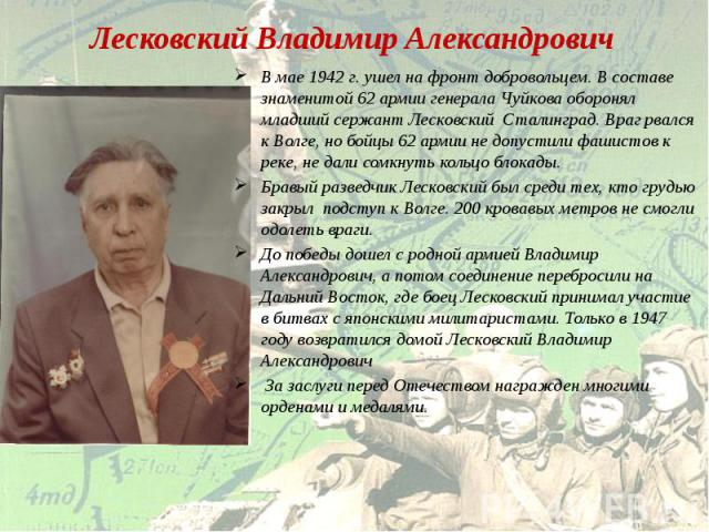 Лесковский Владимир Александрович