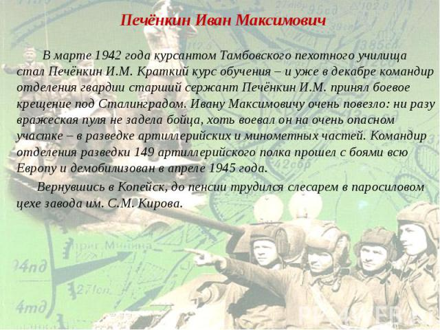 Печёнкин Иван Максимович