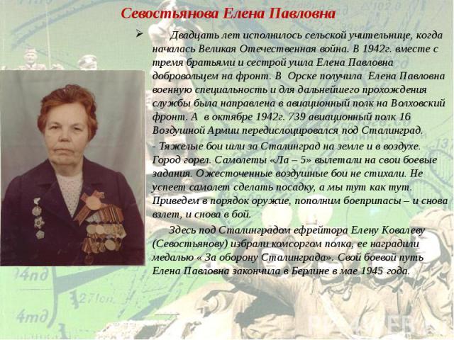 Севостьянова Елена Павловна