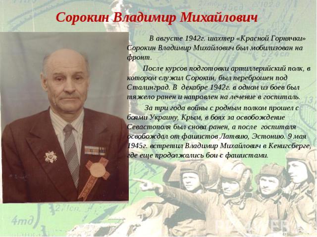Сорокин Владимир Михайлович