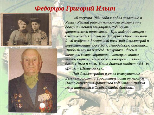Федорцов Григорий Ильич