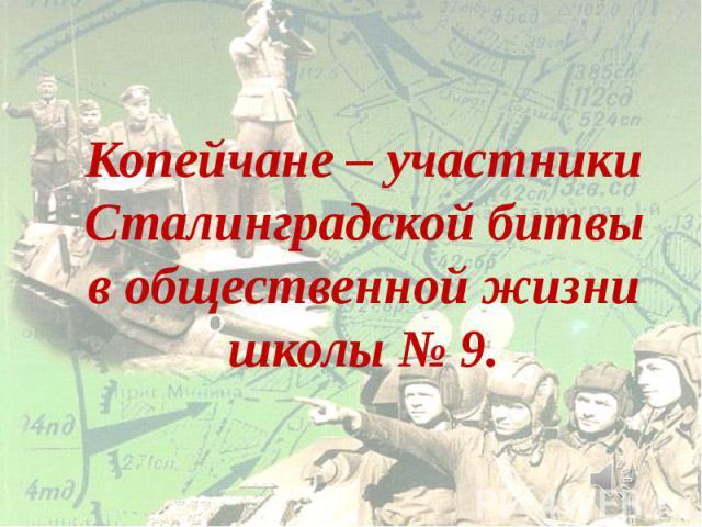 Копейчане – участники Сталинградской битвы в общественной жизни школы № 9.