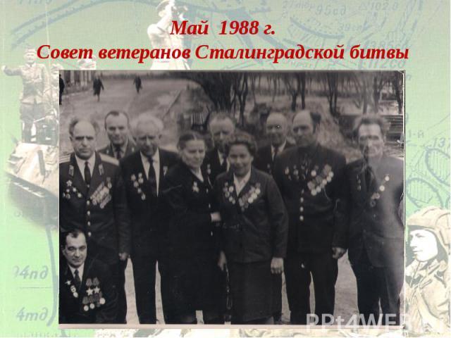 Май 1988 г. Совет ветеранов Сталинградской битвы