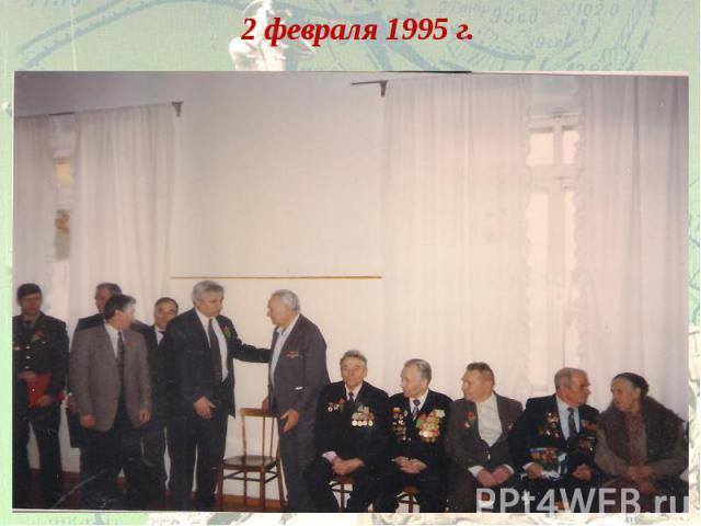 2 февраля 1995 г.