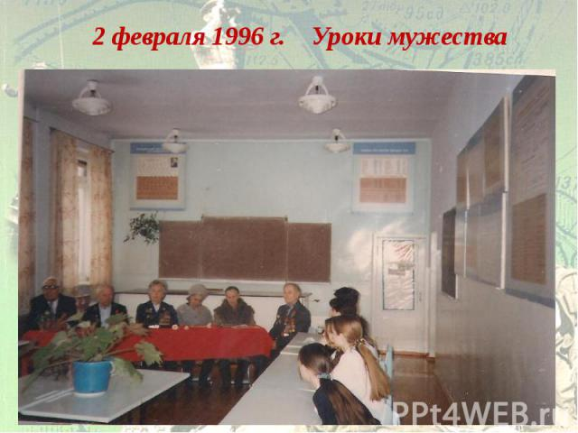 2 февраля 1996 г. Уроки мужества