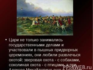 Цари не только занимались государственными делами и участвовали в пышных придвор