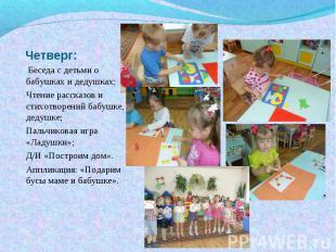 Беседа с детьми о бабушках и дедушках; Беседа с детьми о бабушках и