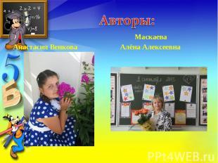 Анастасия Венкова Анастасия Венкова