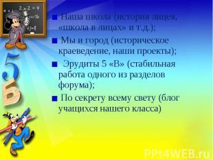 Наша школа (история лицея, «школа в лицах» и т.д.); Наша школа (история лицея, «