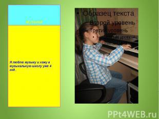 музыка Я люблю музыку и хожу в музыкальную школу уже 4 год .