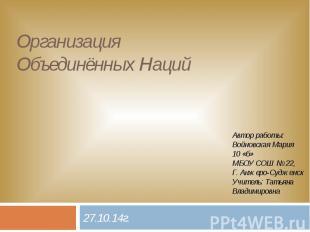 Организация Объединённых Наций 27.10.14г.