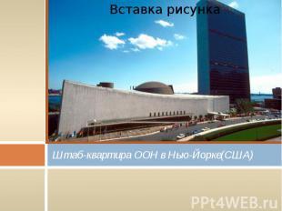 Штаб-квартира ООН в Нью-Йорке(США)