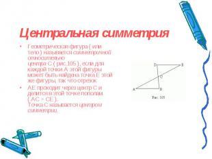 Геометрическая фигура (или тело) называетсясимметричной относи