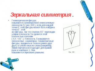 Геометрическая фигура называетсясимметричнойотносительно плоскости&n