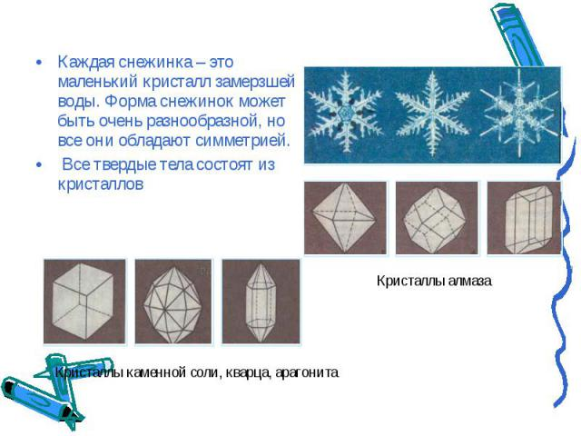 Каждая снежинка – это маленький кристалл замерзшей воды. Форма снежинок может быть очень разнообразной, но все они обладают симметрией. Каждая снежинка – это маленький кристалл замерзшей воды. Форма снежинок может быть очень разнообразной, но все он…