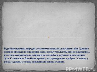 В далёкие времена мир для русского человека был полным тайн. Древние славяне ник