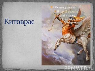 Китоврас