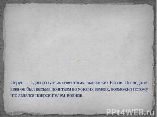 Перун — один из самых известных славянских Богов. Последние века он был весьма п