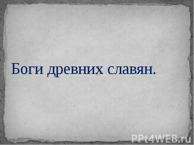 Боги древних славян.