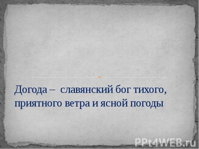 Догода – славянский бог тихого, приятного ветра и ясной погоды