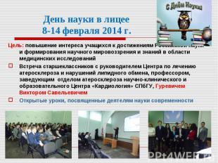 Цель: повышение интереса учащихся к достижениям Российской науки и формирования