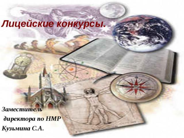 Лицейские конкурсы. Заместитель директора по НМР Кузьмина С.А.