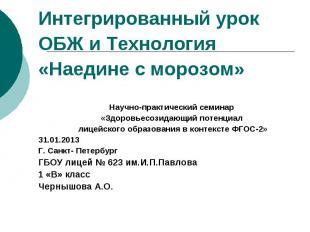 Интегрированный урок Интегрированный урок ОБЖ и Технология «Наедине с морозом» Н