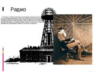 Радио Тесла одним из первых запатентовал способ надёжного получения токов, котор