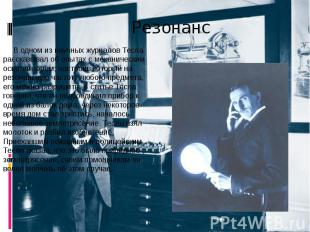 Резонанс В одном из научных журналов Тесла рассказывал об опытах с механическим