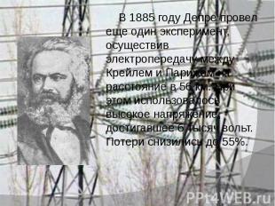 В 1885 году Депре провел еще один эксперимент, осуществив электропередачу между