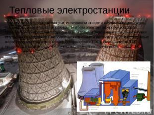 Тепловые электростанции На тепловых электростанциях источником энергии служит то