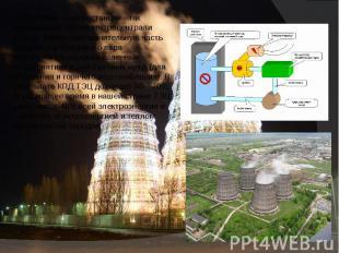 Тепловые электростанции - так называемые теплоэлектроцентрали (ТЭЦ) - позволяют