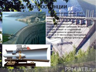Гидроэлектростанции На гидроэлектростанциях (ГЭС) используется для вращения рото