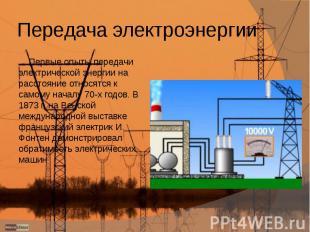 Передача электроэнергии Первые опыты передачи электрической энергии на расстояни