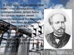 В 1882 году под руководством известного французского электротехника Депре была п