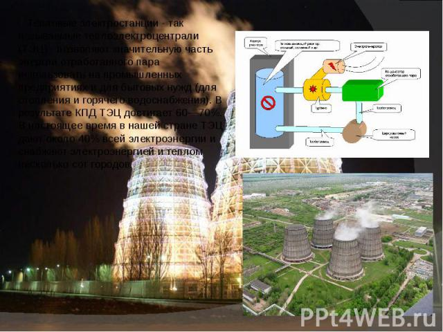 Тепловые электростанции - так называемые теплоэлектроцентрали (ТЭЦ) - позволяют значительную часть энергии отработанного пара использовать на промышленных предприятиях и для бытовых нужд (для отопления и горячего водоснабжения). В результате КПД ТЭЦ…