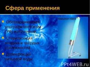 Сфера применения Обеззараживание ультрафиолетовым (УФ) излучением Стерилизация в
