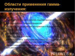 Области применения гамма-излучения: Гамма-дефектоскопия, контроль изделий просве
