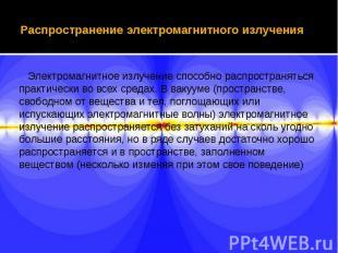 Распространение электромагнитного излучения Электромагнитное излучение способно