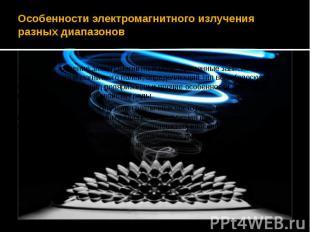 Особенности электромагнитного излучения разных диапазонов Распространение электр