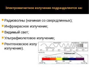 Электромагнитное излучение подразделяется на: Радиоволны (начиная со сверхдлинны