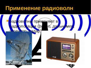 Применение радиоволнрадиоволны применяют в радиолокации (радио, дальномер, эхола