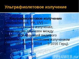 Ультрафиолетовое излучение Ультрафиолетовое излучение (ультрафиолет, УФ, UV)&nbs