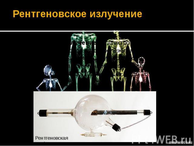 Рентгеновское излучение Рентгеновское излучение — электромагнитные волны, энергия фотонов которых лежит на шкале электромагнитных волн между ультрафиолетовым излучением и гамма-излучением, что соответствует длинам волн от 10−2 до 103 Å (от 10−12 до …