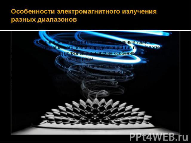 Особенности электромагнитного излучения разных диапазонов Распространение электромагнитных волн, временные зависимости электрического и магнитного полей, определяющий тип волн (плоские, сферические и др.), вид поляризации и прочие особенности завися…