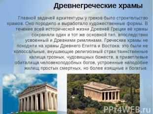 Древнегреческие храмыГлавной задачейархитектурыу греков было строите