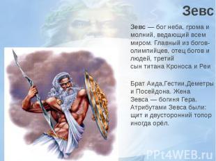 ЗевсЗевс—бог неба, грома и молний, ведающий всем миром. Главный из&n