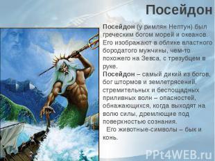 ПосейдонПосейдон(у римлян Нептун) был греческим богом морей и океанов. Его