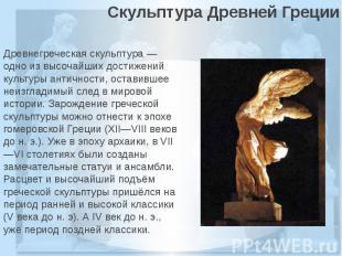 Скульптура Древней ГрецииДревнегреческаяскульптура— одно из высочайш