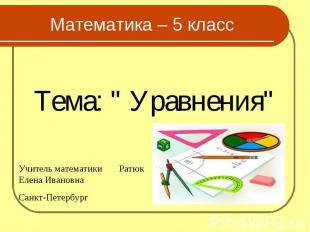 """Тема: """" Уравнения""""Учитель математики Ратюк Елена ИвановнаСанкт-Петербург"""